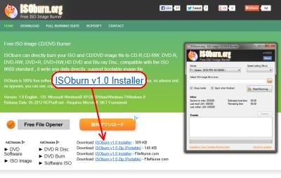 ISOburn ダウンロードページ