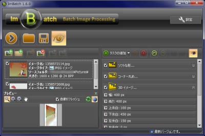 ImBatch スクリーンショット