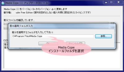 Media Cope 日本語化パッチ