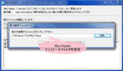 Mp3 Ripper 日本語化パッチ