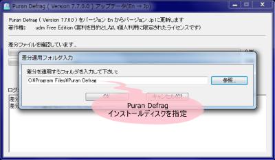 Puran Defrag 日本語化パッチ