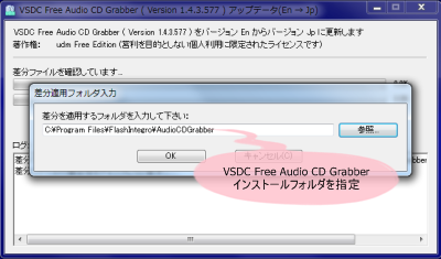 VSDC Free Audio CD Grabber 日本語化パッチ