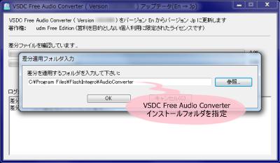 VSDC Free Audio Converter 日本語化パッチ