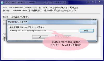 VSDC Free Video Editor 日本語化パッチ