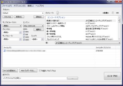 WAV to AC3 Encoder スクリーンショット
