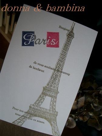 エッフェル塔&PARIS 014 blog