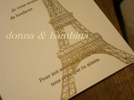 エッフェル塔&PARIS 017 blog