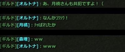ツキタチさんの反応ww