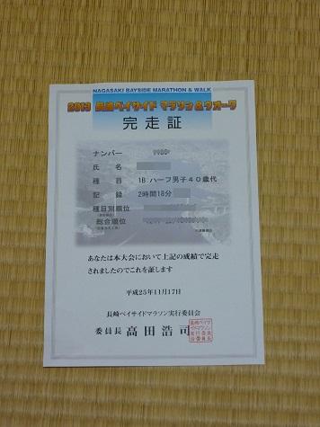 長崎ベイサイドマラソン020