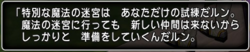 DQXGame 2014-11-06 14-05-51-910