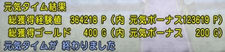 DQXGame 2014-11-06 14-17-42-508
