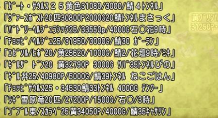 DQXGame 2014-11-06 14-24-39-846