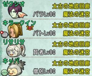 DQXGame 2014-11-09 12-01-53-002