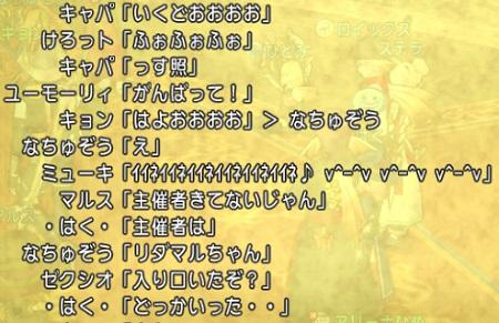DQXGame 2014-11-11 23-29-43-008