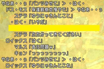 DQXGame 2014-11-11 23-49-42-399