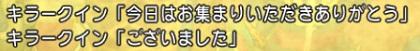 DQXGame 2014-11-12 01-03-51-307