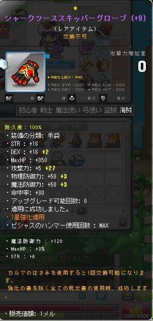 Maple130807_030231.jpg