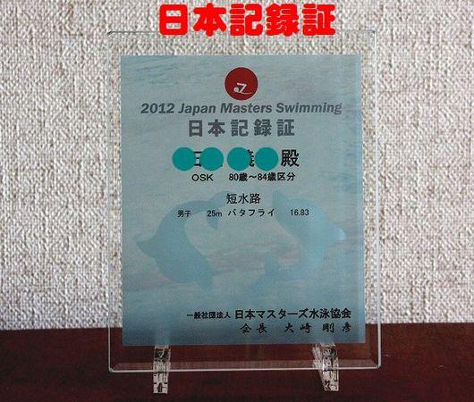 日本記録証
