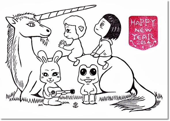 2014年の年賀状 ユニコーンのユン登場!の巻