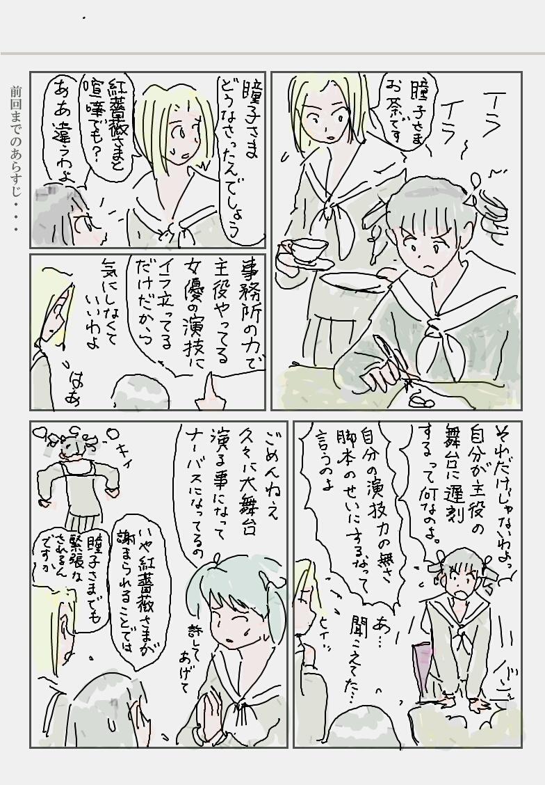 役者バカ_01