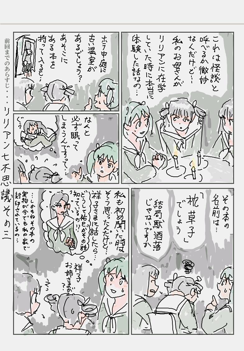 枕草子_01