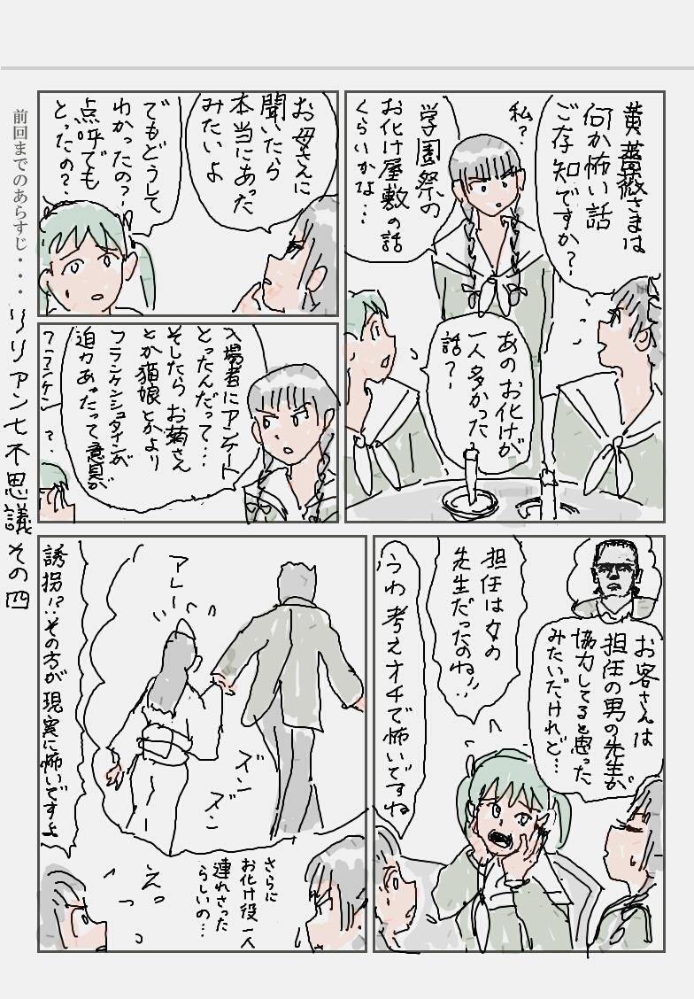 怪物くん_01
