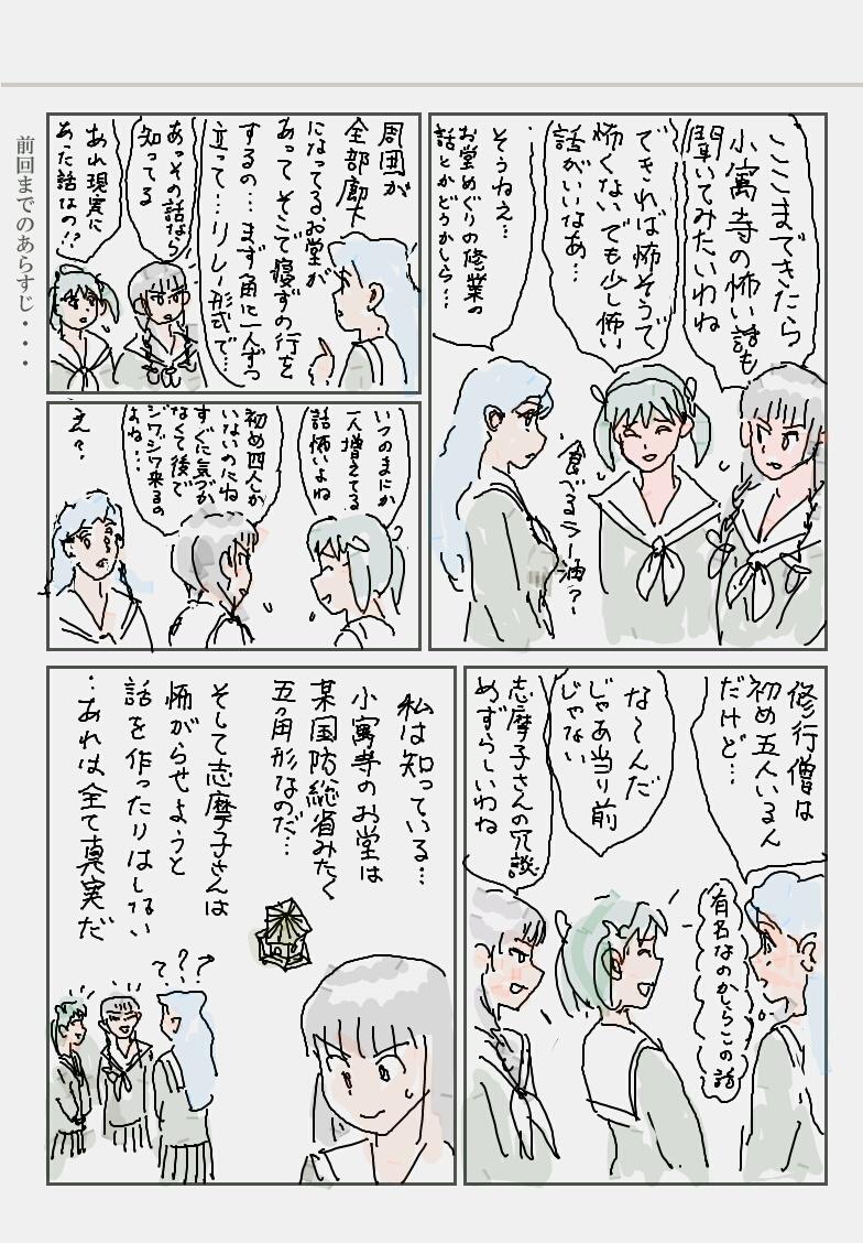 オマケ怪談_01