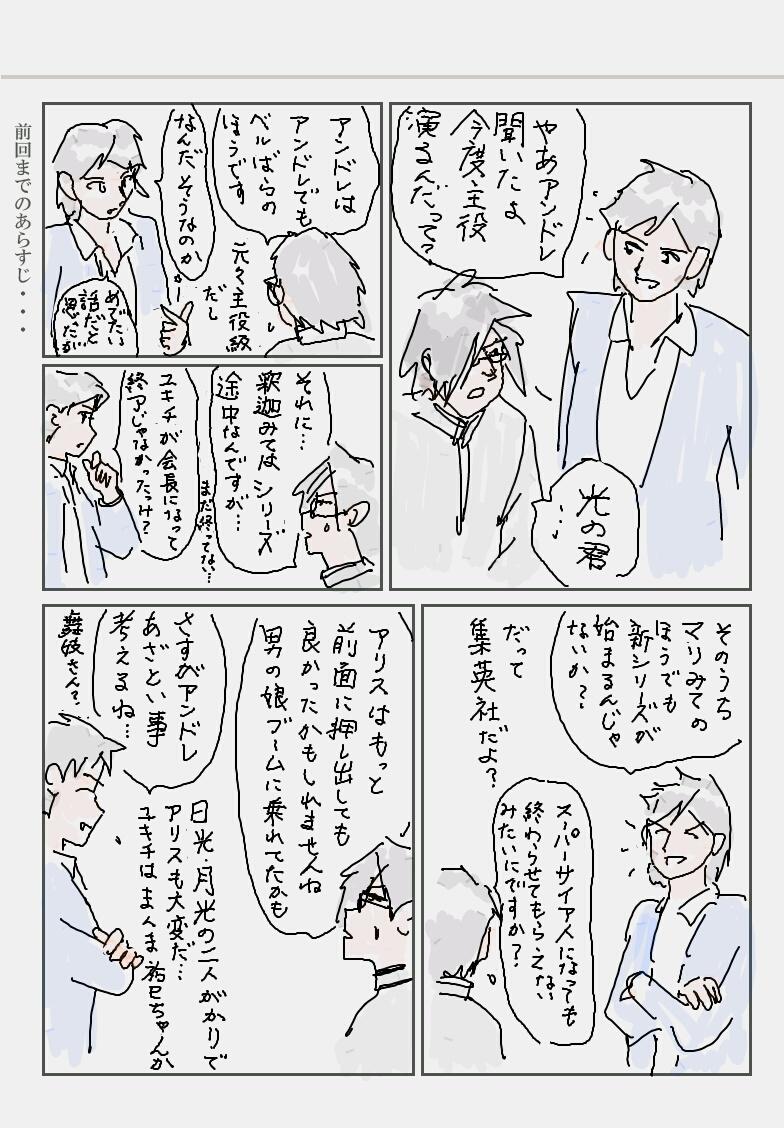 マリみてエピソード_02