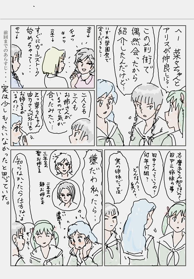 意気投合_01