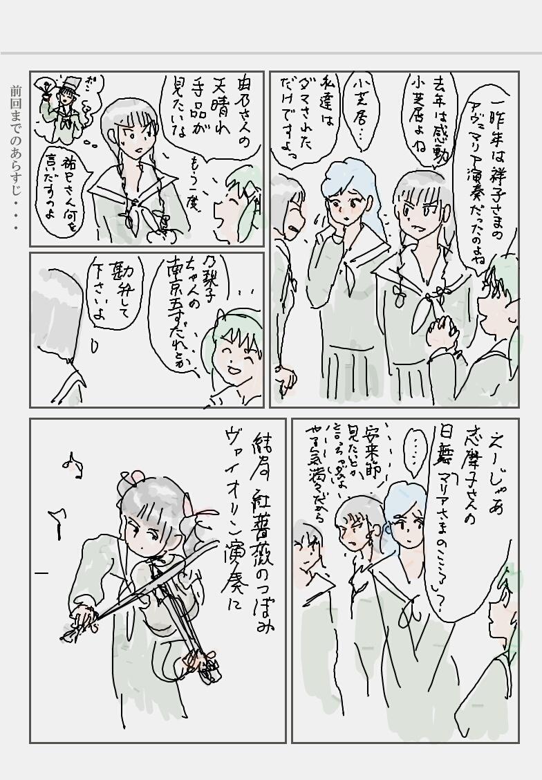 マリア祭の余興_01