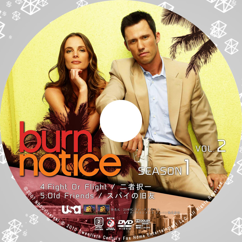 burn notice season 4 episode 2 coke and popcorn