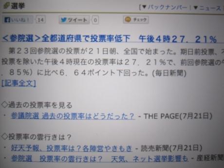 IMG_20092012_easter_kashiwa_easterkashiwa.jpg
