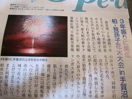 IMG_20442012_easter_kashiwa_easterkashiwa.jpg