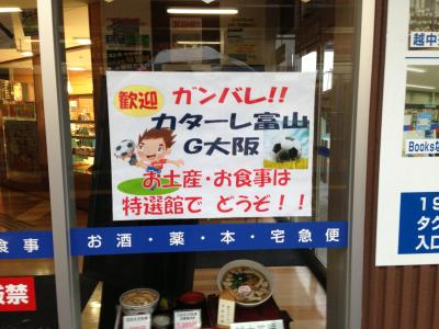 富山駅貼り紙