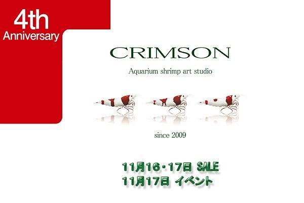 CRIMSON4th.jpg