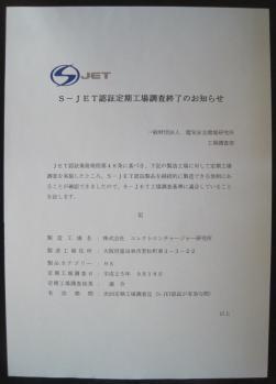 S-JET認証調査終了