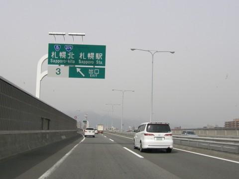 札幌北IC