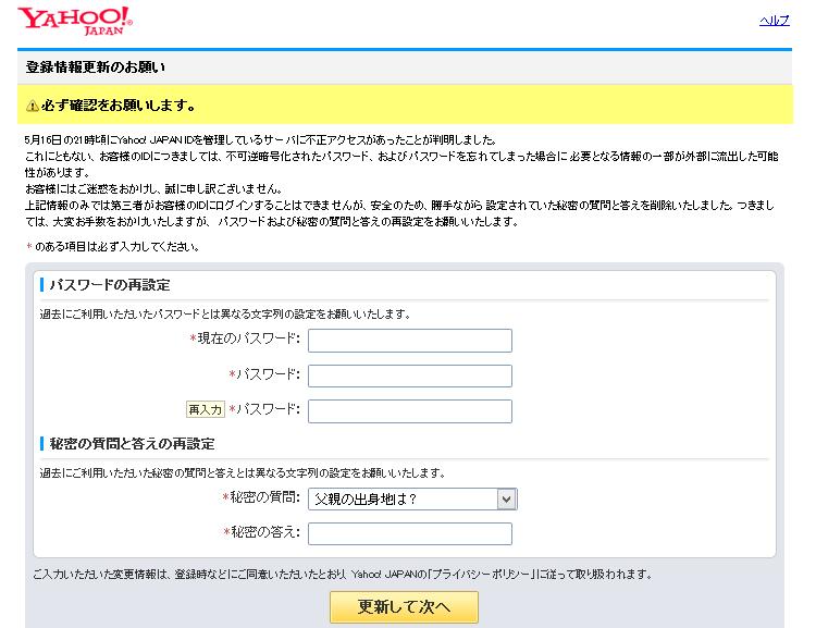 登録情報の更新