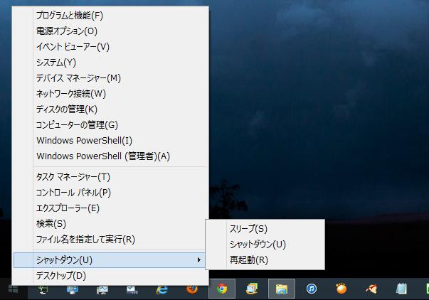 windows8-1 スタートボタン右クリック トリミング済み