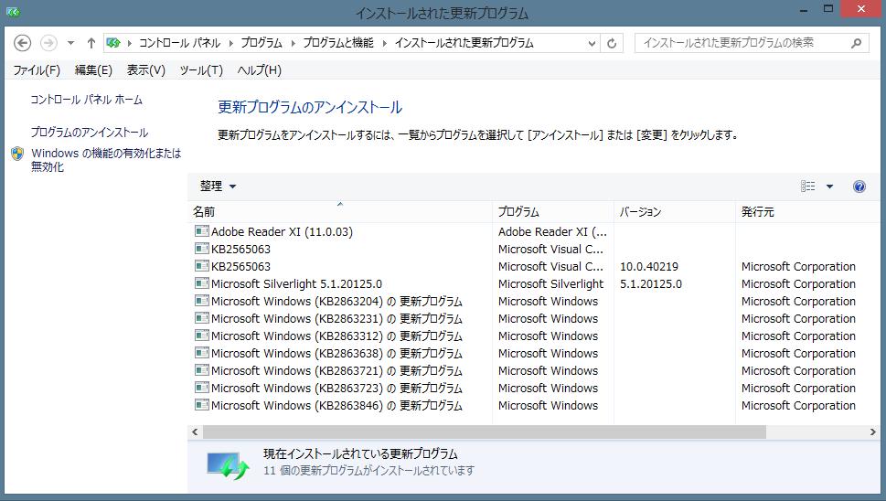 Win8-1の更新プログラムが(KB2849636)がない