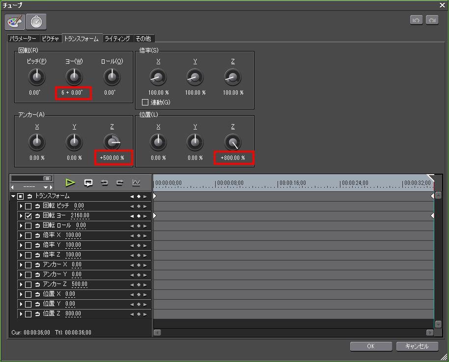 EDIUS チューブを使った回転方法 設定 トランスフォーム2r