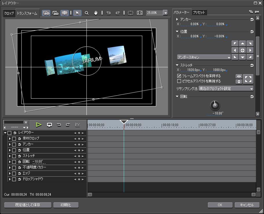 EDIUS チューブ 5つのクリップを回転 レイアウター