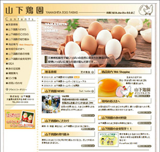 H25 (株)山下鶏園HPリニューアル画面