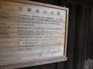 gasho2.jpg