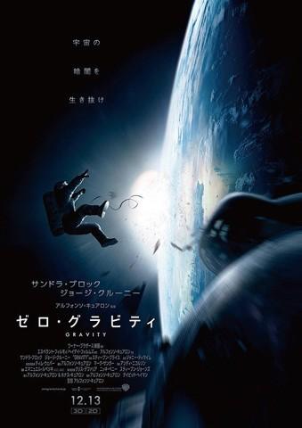 Gravity00.jpg