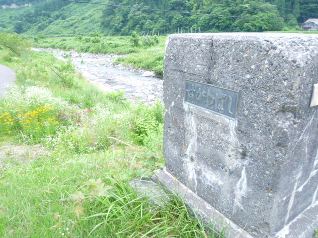 能生川 スタートポイント入口