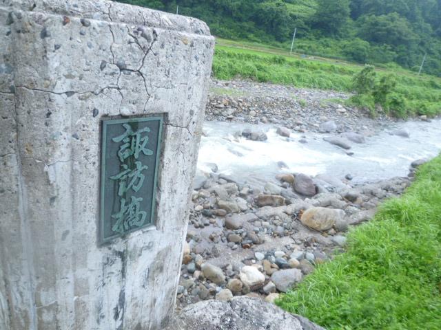 能生川 ここで終了