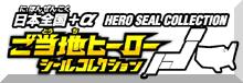 日本全国ご当地ヒーローシールコレクションロゴ