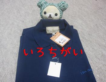 ぽろしゃつ (3)