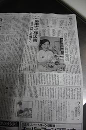 日本農業新聞 002